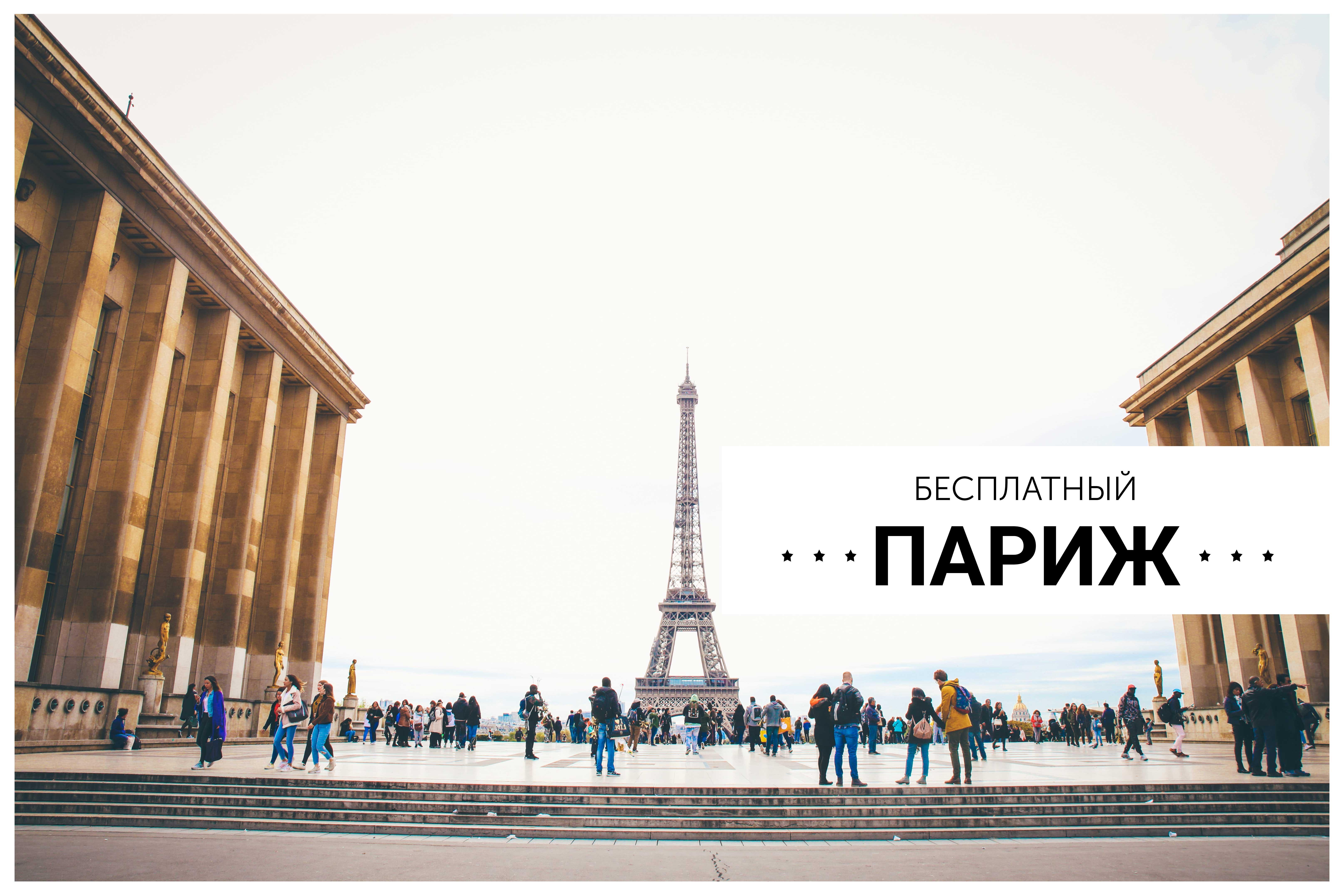 Бесплатный Париж
