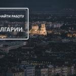 Как найти работу в Болгарии для граждан ЕС и других стран