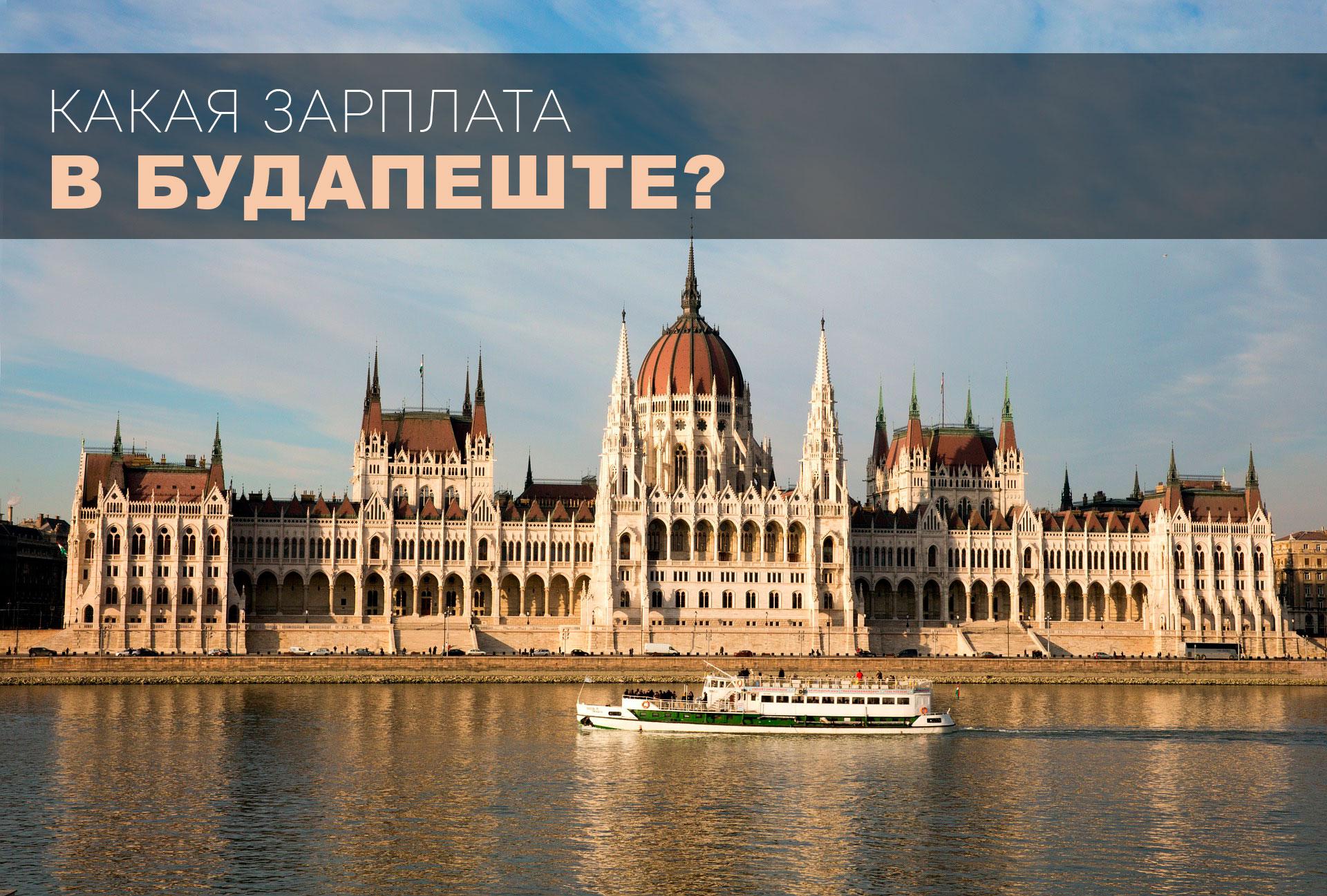 Средняя зарплата в Будапеште, Венгрии и уровень жизни