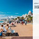 Цены на отдых в Ницце — на еду, аренду жилья и транспорт