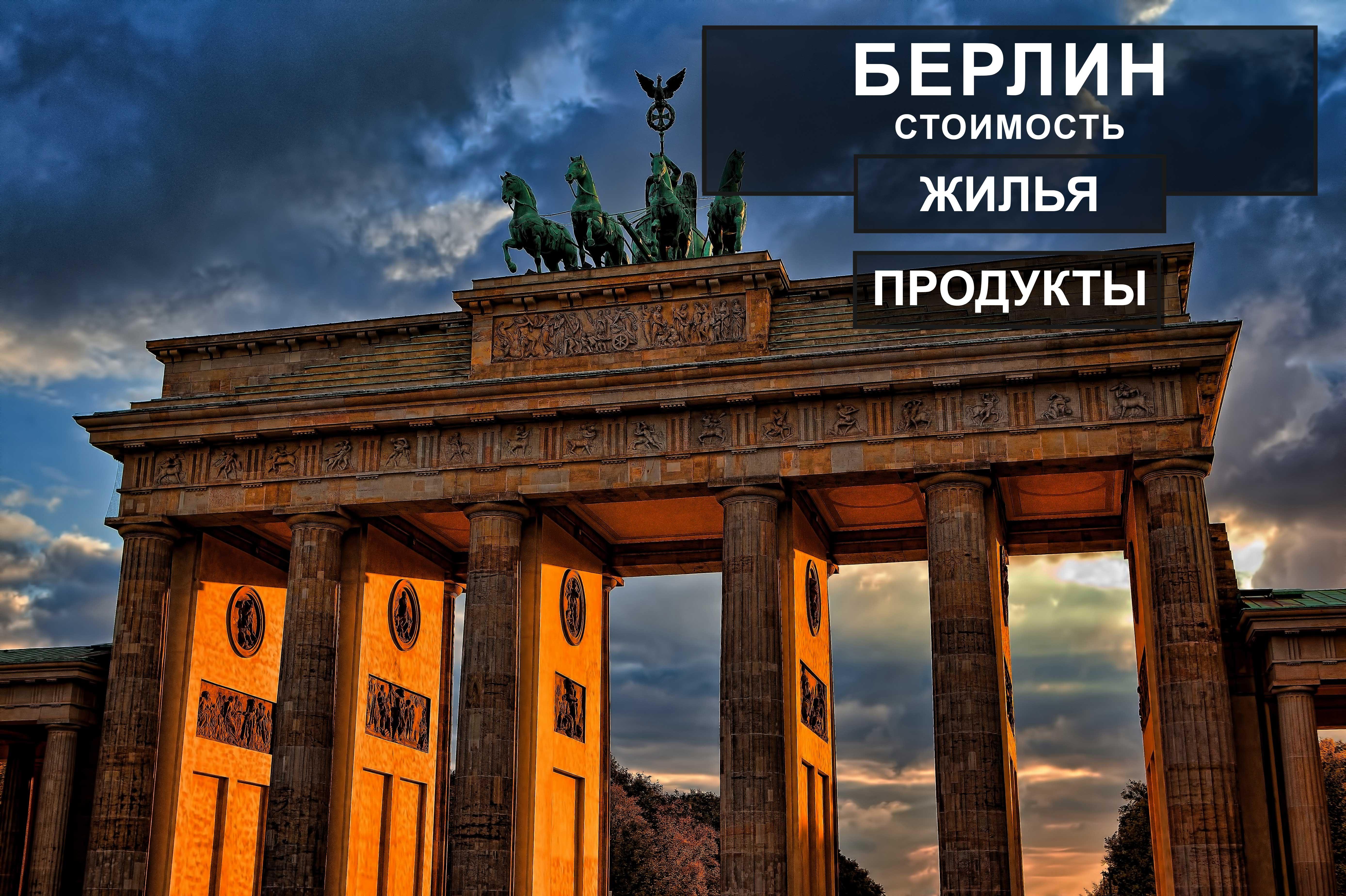 Стоимость проживания в Берлине, Германия – аренда жилья, продукты