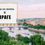 Стоимость проживания в Праге, Чехия — аренда жилья, продукты и транспорт