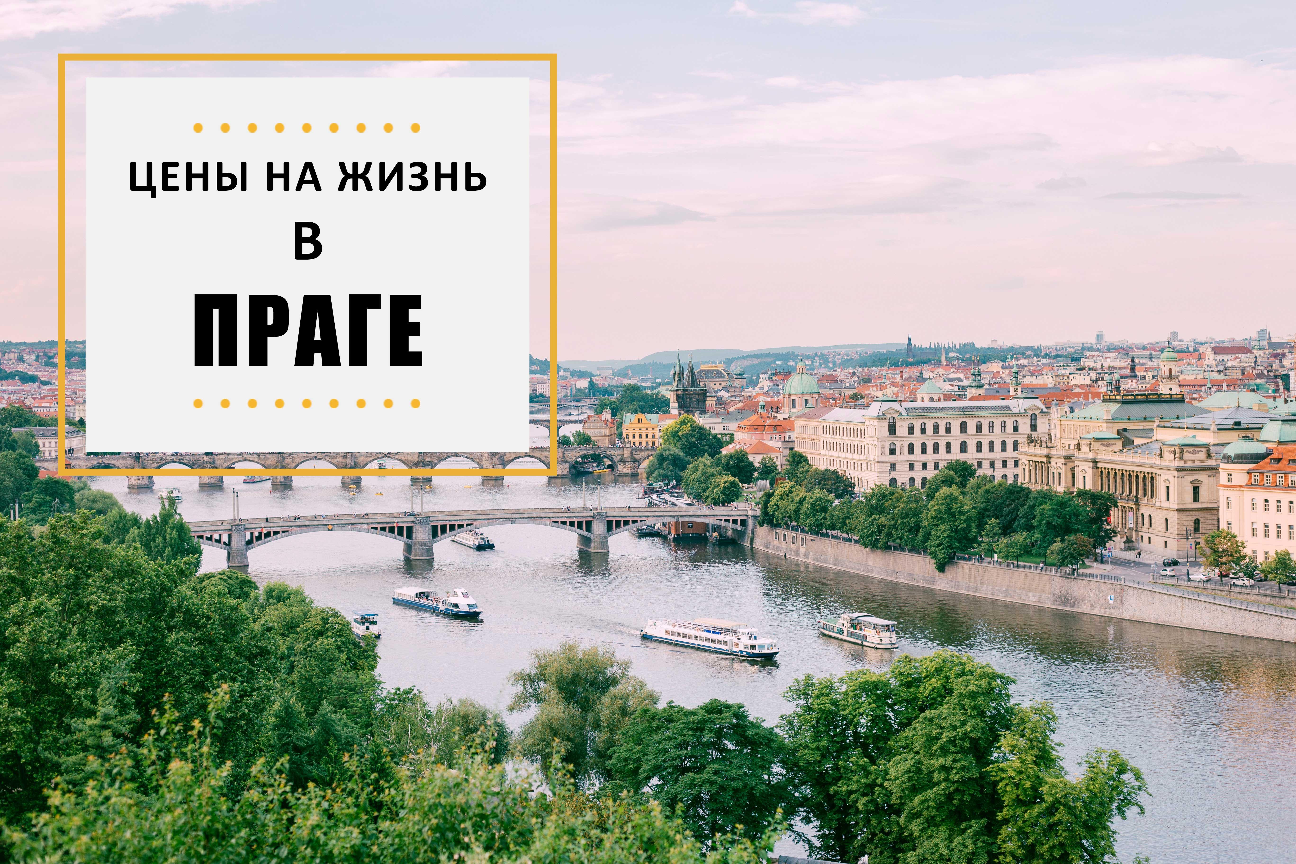 Цены на жизнь в Праге