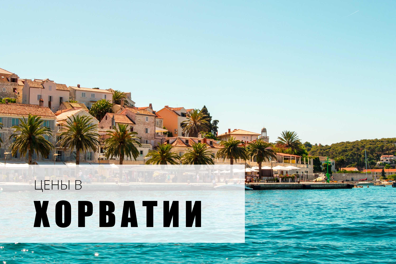 Цены в Хорватии