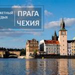Бюджетный отдых в Праге, Чехия — что посмотреть туристу