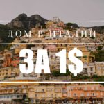 Дом в Италии за один доллар