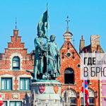 Самостоятельное путешествие: где остановиться в Брюгге, Бельгия