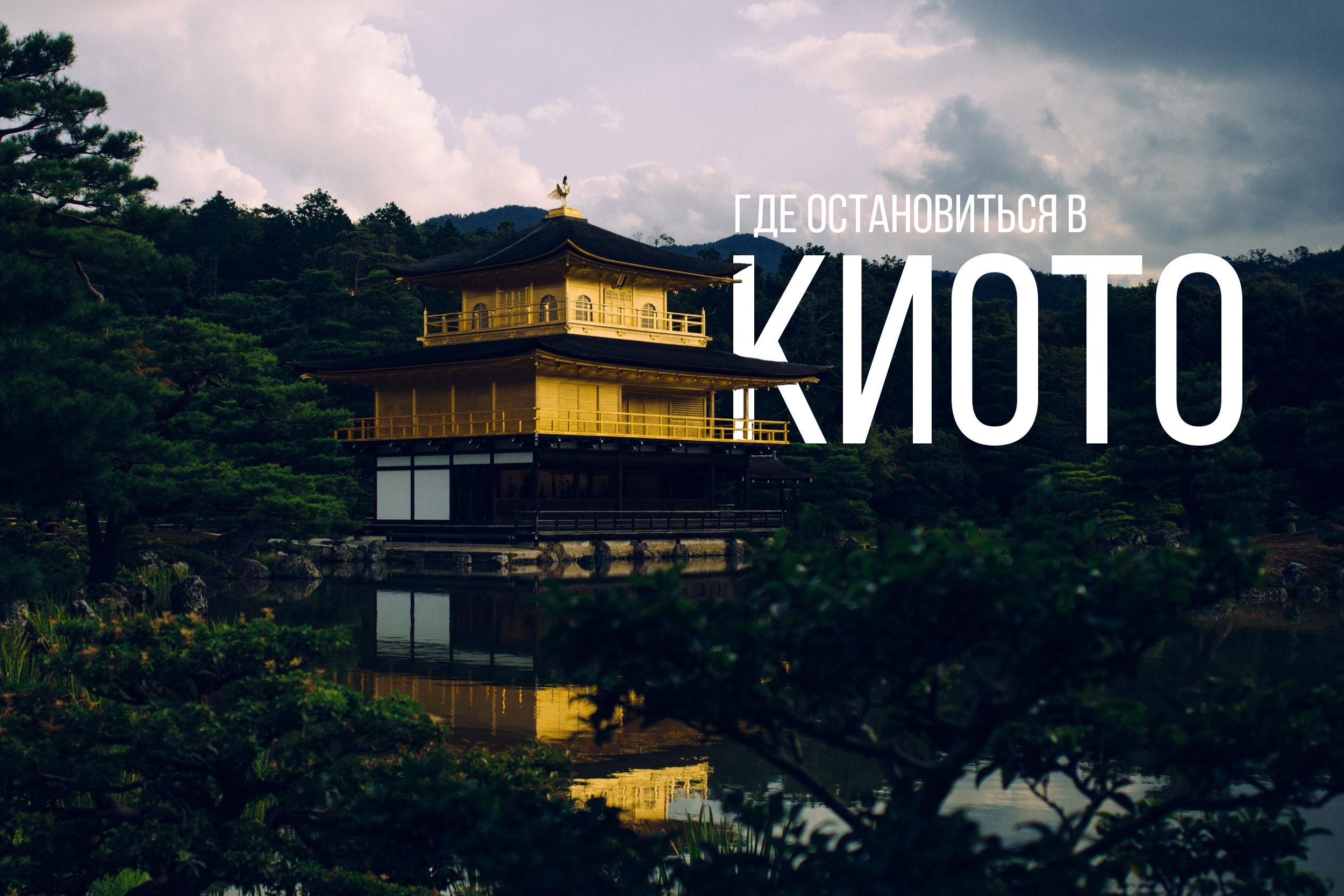Самостоятельное путешествие Где остановиться в Киото, Япония