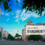 Самостоятельное путешествие: где остановиться в Кишинёве