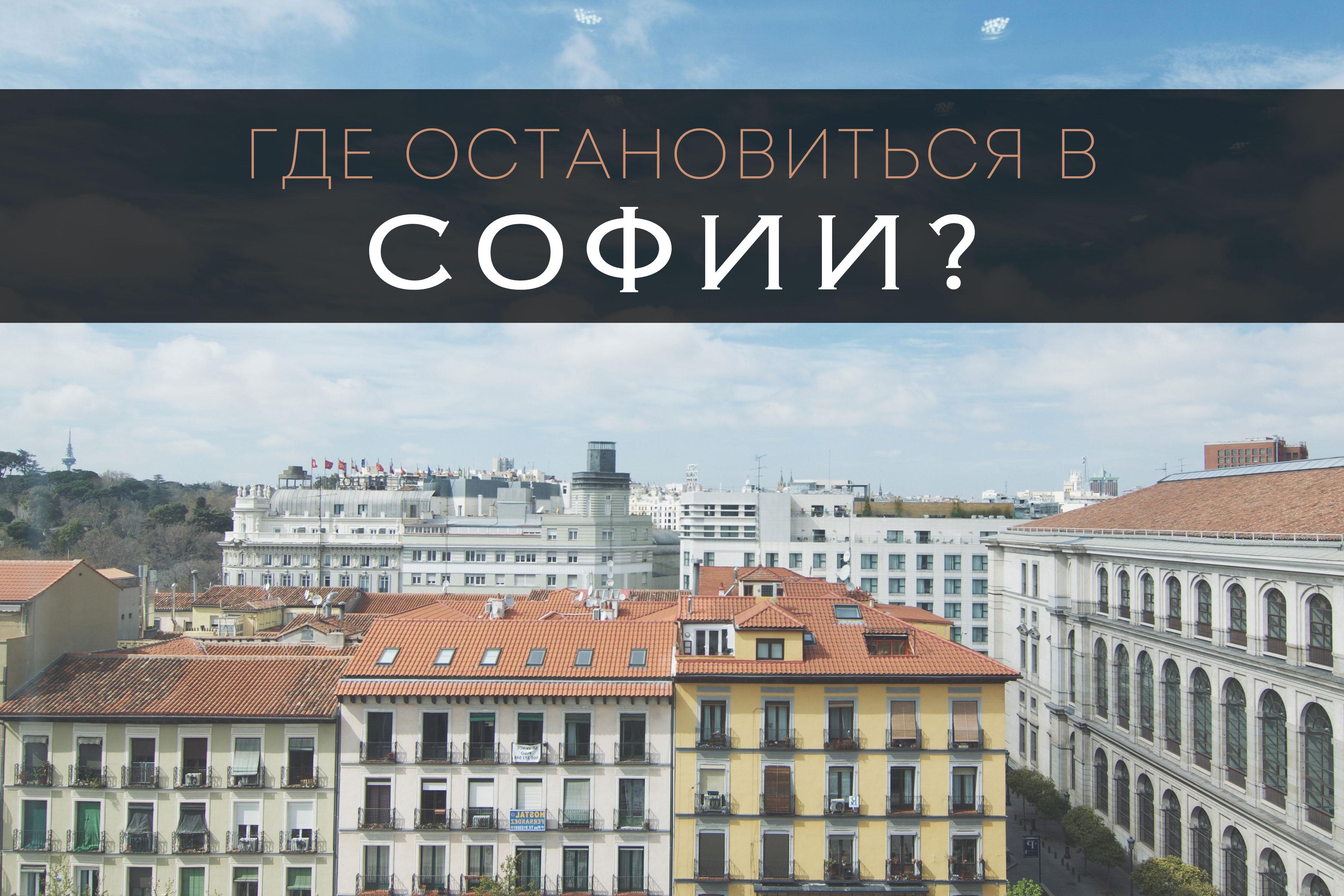 Самостоятельные путешествия: где остановиться в Софии, Болгария