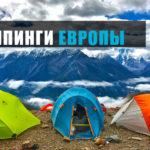 Кемпинги Европы, путеводитель туриста с ценами