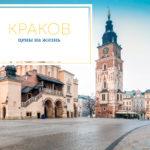 Стоимость проживания в Кракове, Польша — аренда жилья, продукты, транспорт