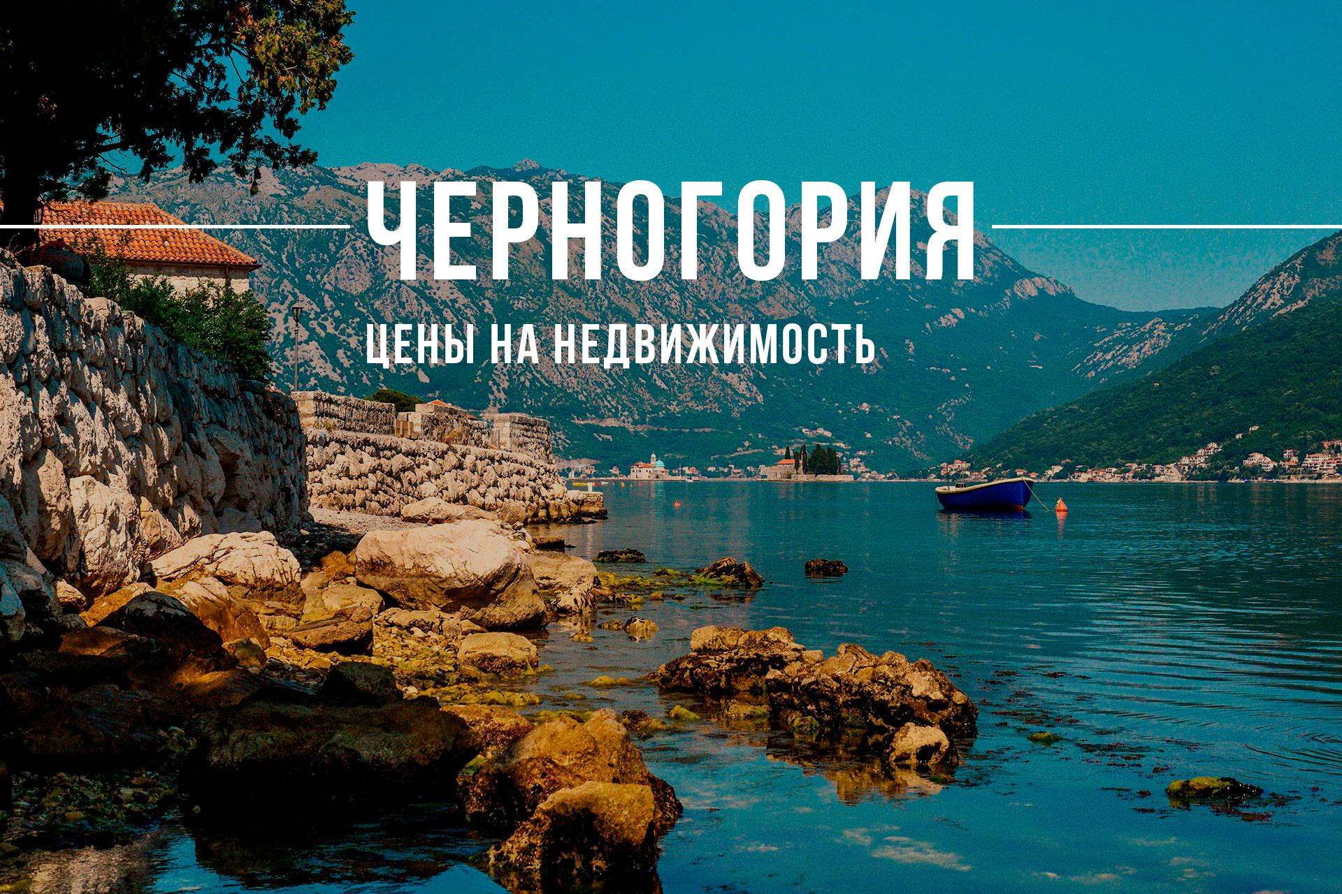 Цены на недвижимость в Черногории