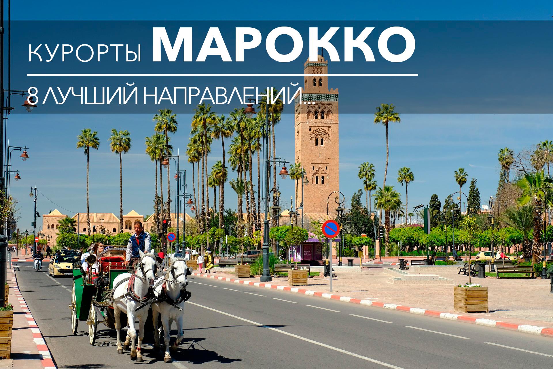 Курорты Марокко: 8 лучший направлений для путешествия