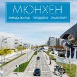 Стоимость проживания в Мюнхене, Германия — аренда жилья, продукты, транспорт