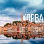 Лучшие направления для отдыха в Хорватии, часть 1
