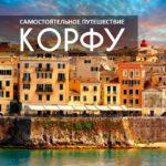 Самостоятельные путешествия: где остановиться на Корфу, Греция