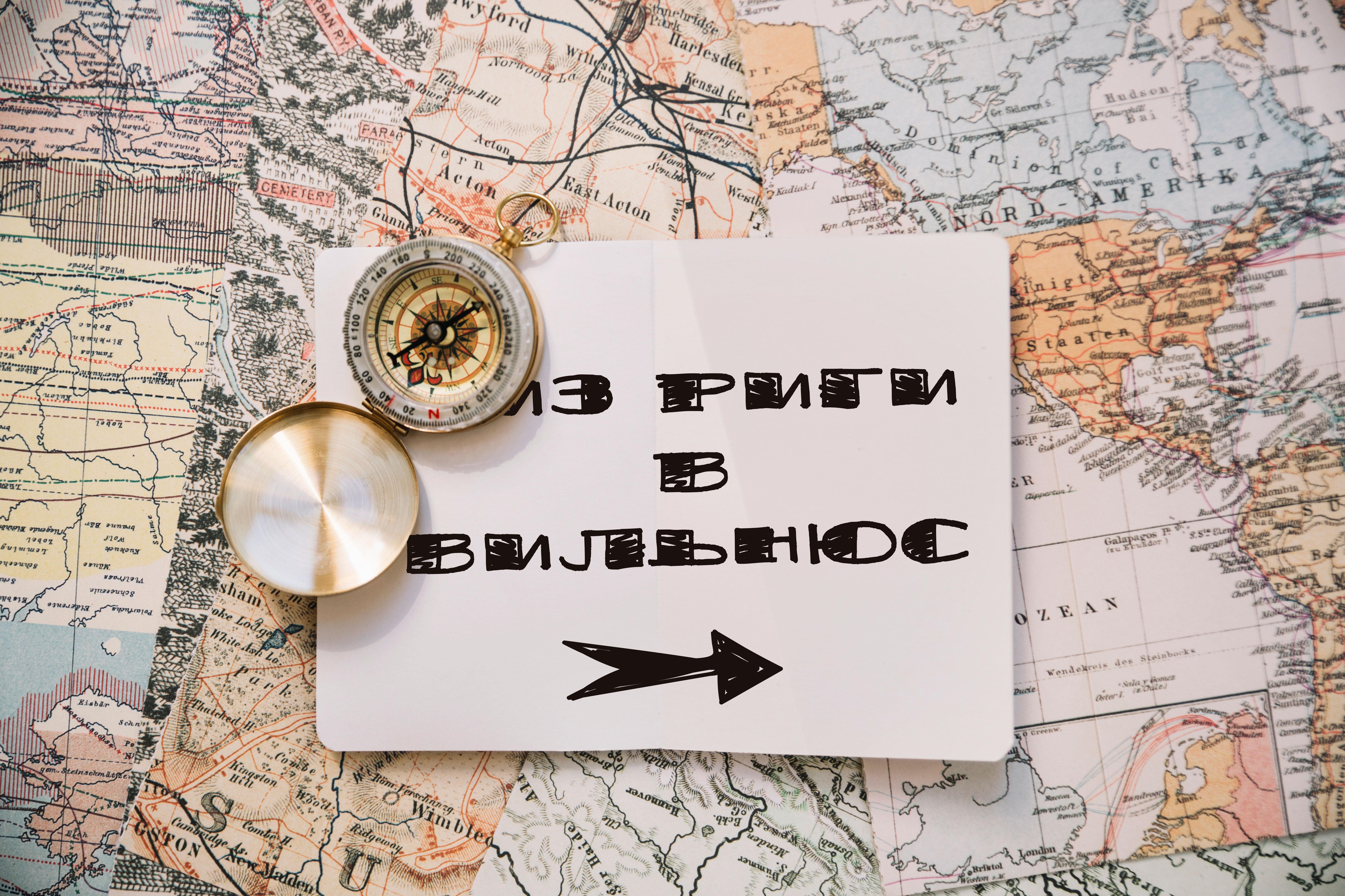 Из Риги в Вильнюс: как добраться на поезде машине самолете