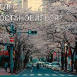 Самостоятельное путешествие: Где остановиться в Токио, Япония?