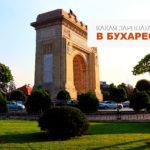 Цены в Бухаресте, Румыния - на аренду жилья, продукты, транспорт