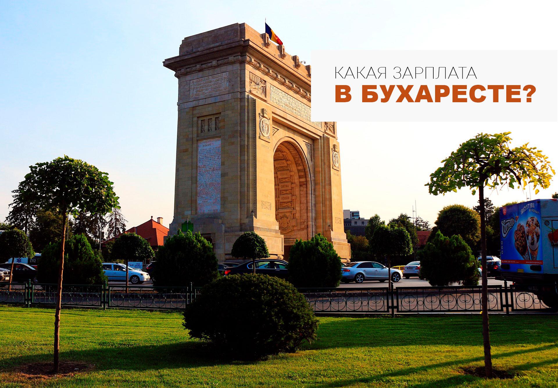 Стоимость жизни в Бухаресте, Румыния – продукты, транспорт, аренда