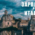 Средняя зарплата в Риме, Италия и уровень жизни