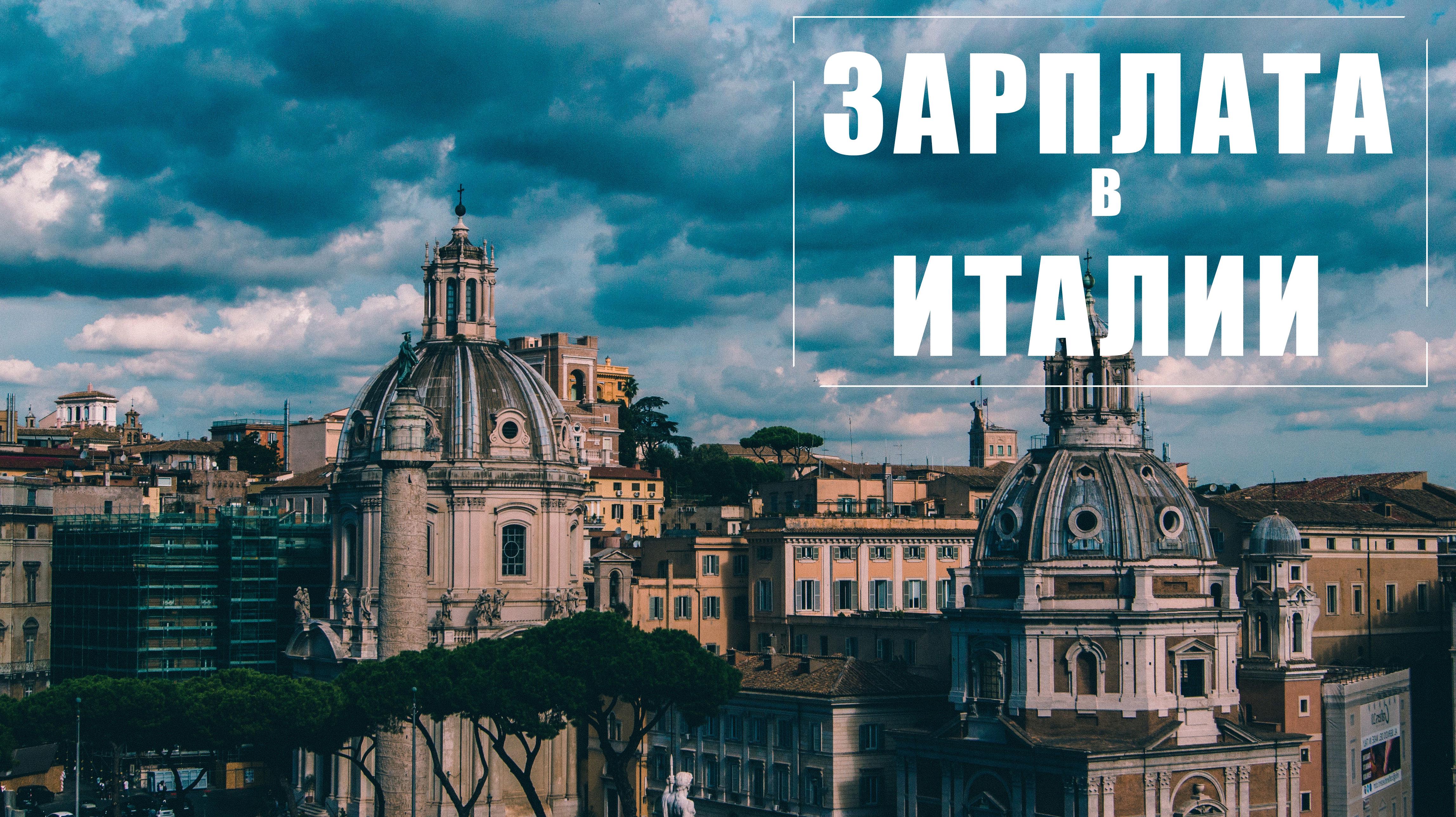 Зарплата в Италии Рим