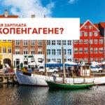 Средняя зарплата в Дании, Копенгаген и уровень жизни