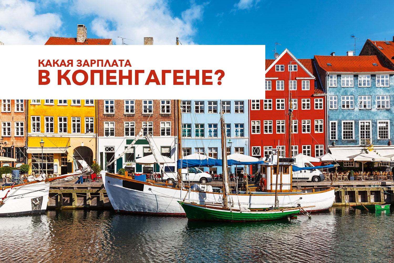 Средняя и минимальная зарплата в Дании Копенгаген