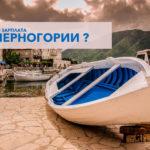Средняя и минимальная зарплата в Черногории