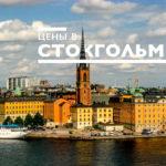 Цены в Швеции Стокгольм на аренду жилья питание транспорт