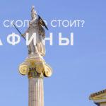Цены в Греции, Афины — подробное руководство для путешественника