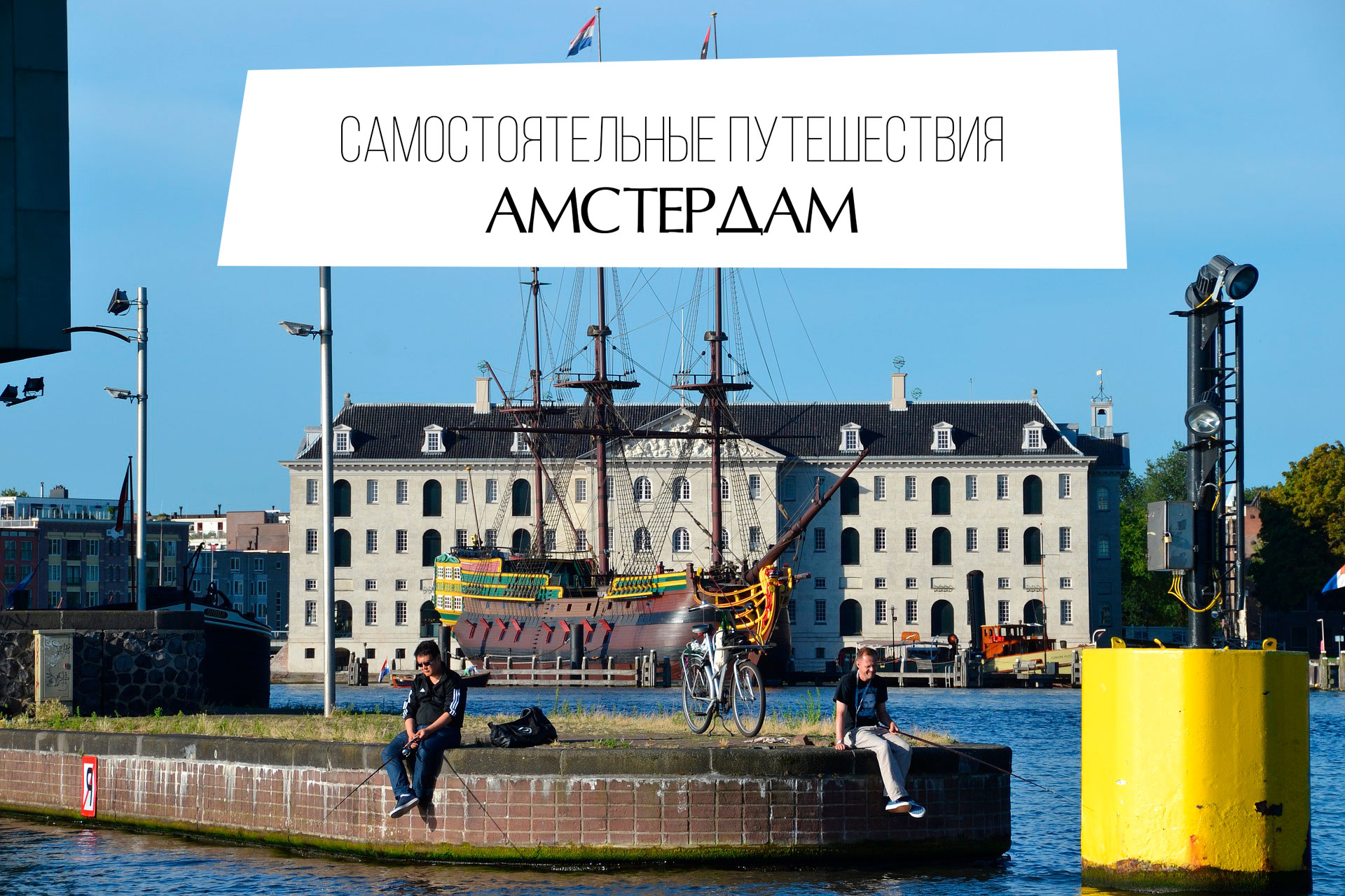 Самостоятельные путешествия. Где остановиться в Амстердаме, Нидерланды