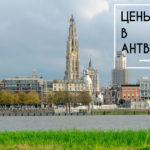Цены в Бельгии, Антверпен: сколько денег нужно в поездку?