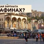 Средняя зарплата в Греции, Афины и уровень жизни