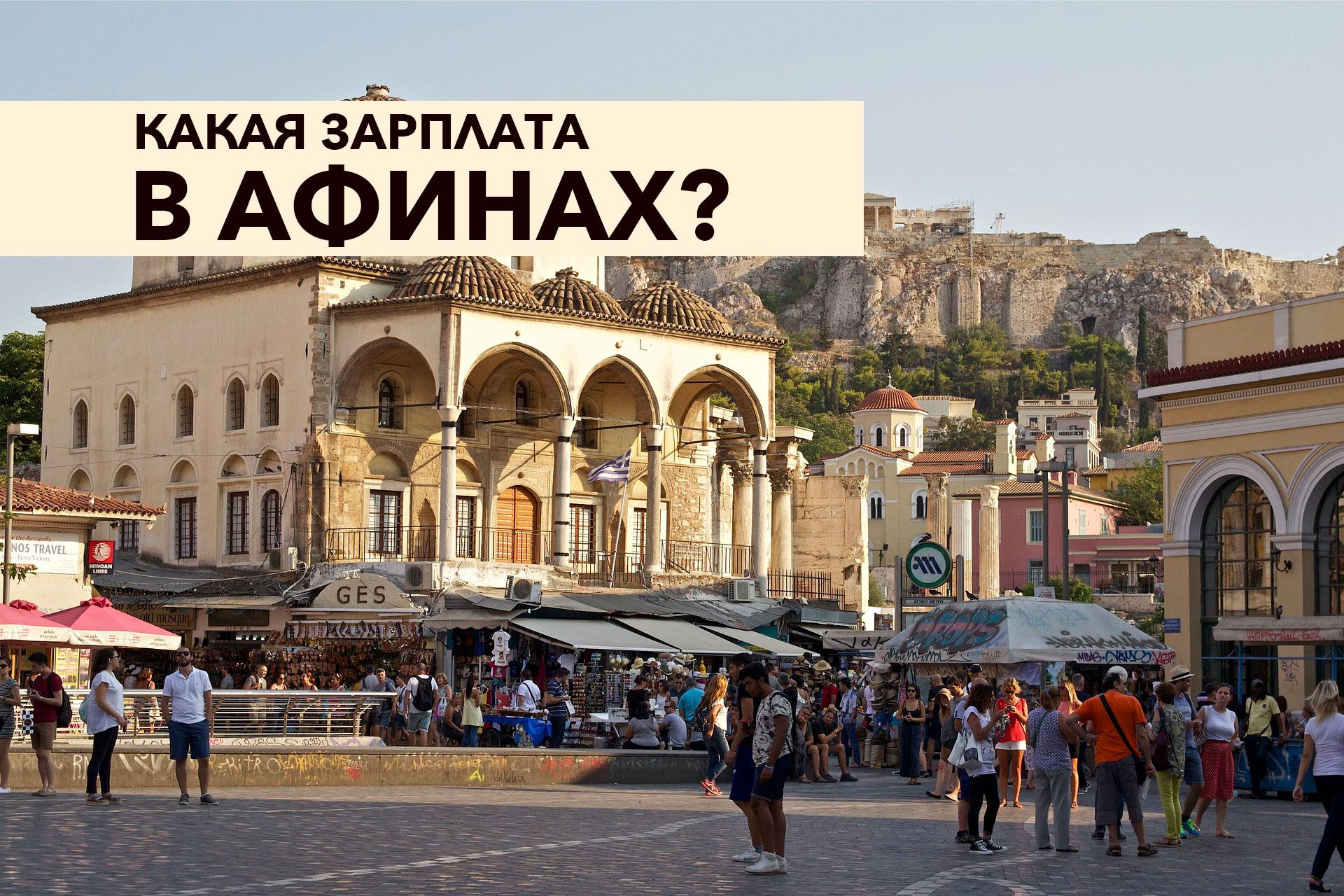 Средняя и минимальная зарплата в Греции Афины