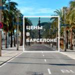 Цены в Испании, Барселона — сколько нужно денег туристу