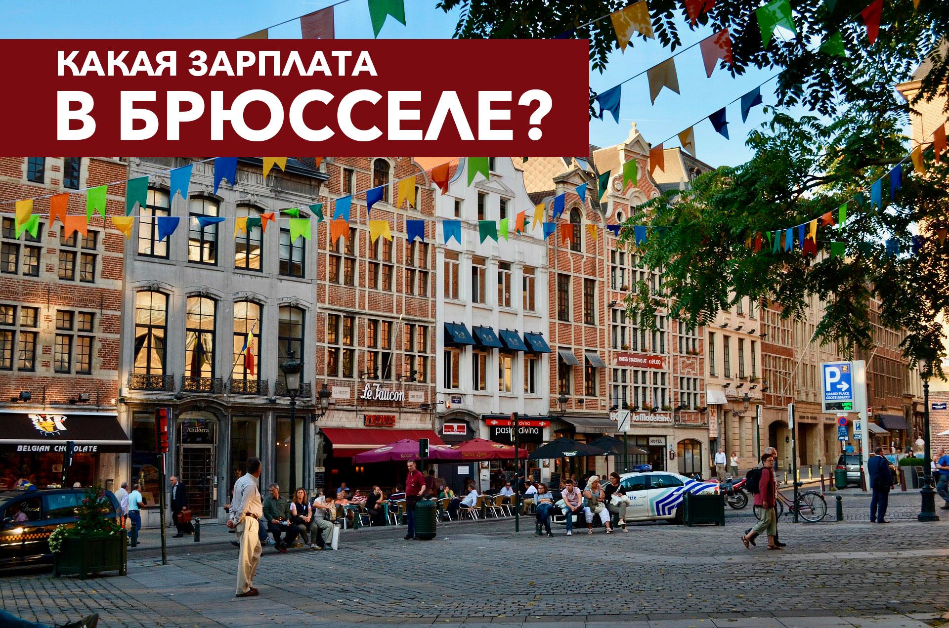 Средняя и минимальная зарплата в Брюсселе Бельгия
