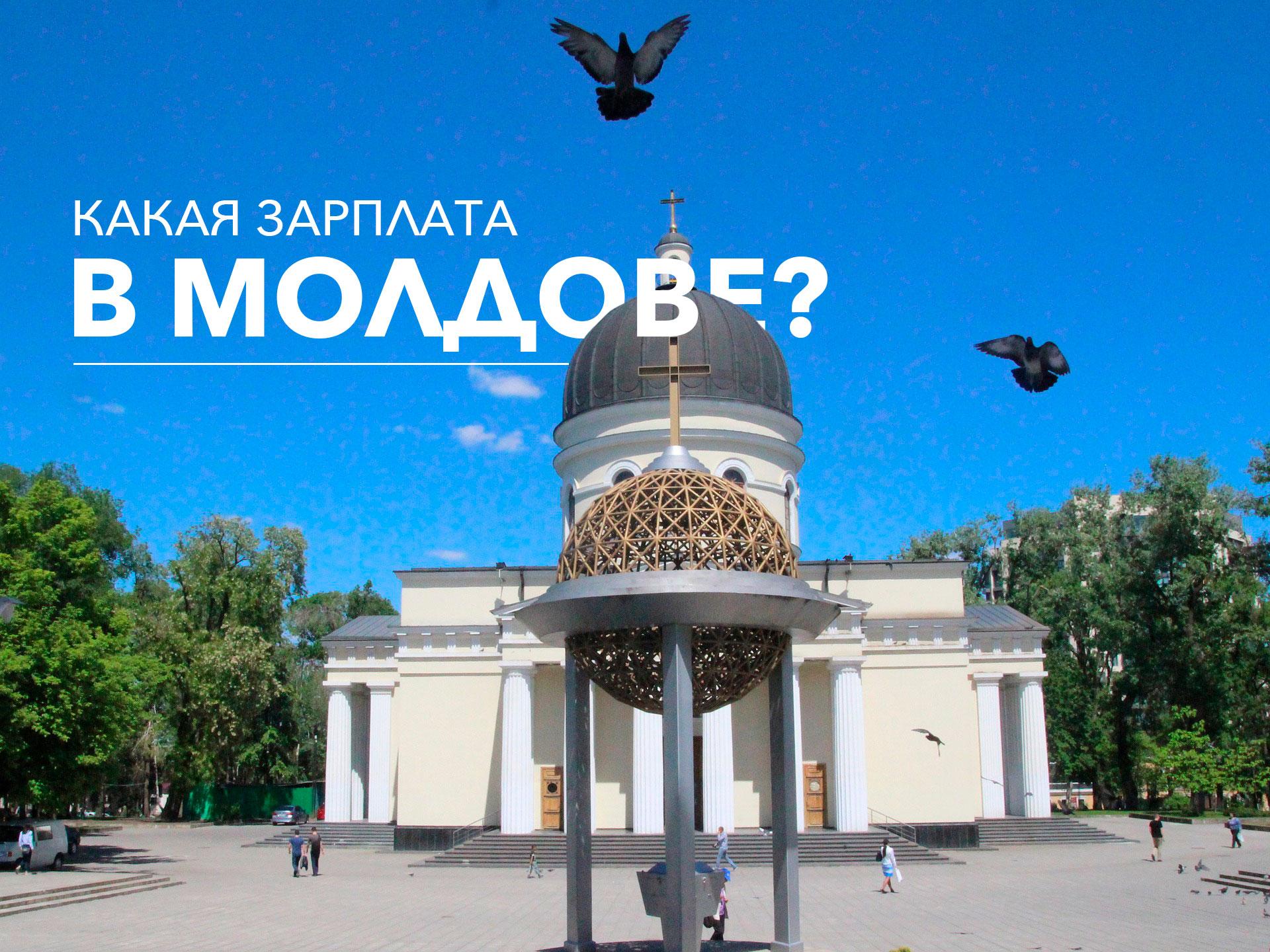Минимальная и средняя зарплата в Молдове, Кишиневе