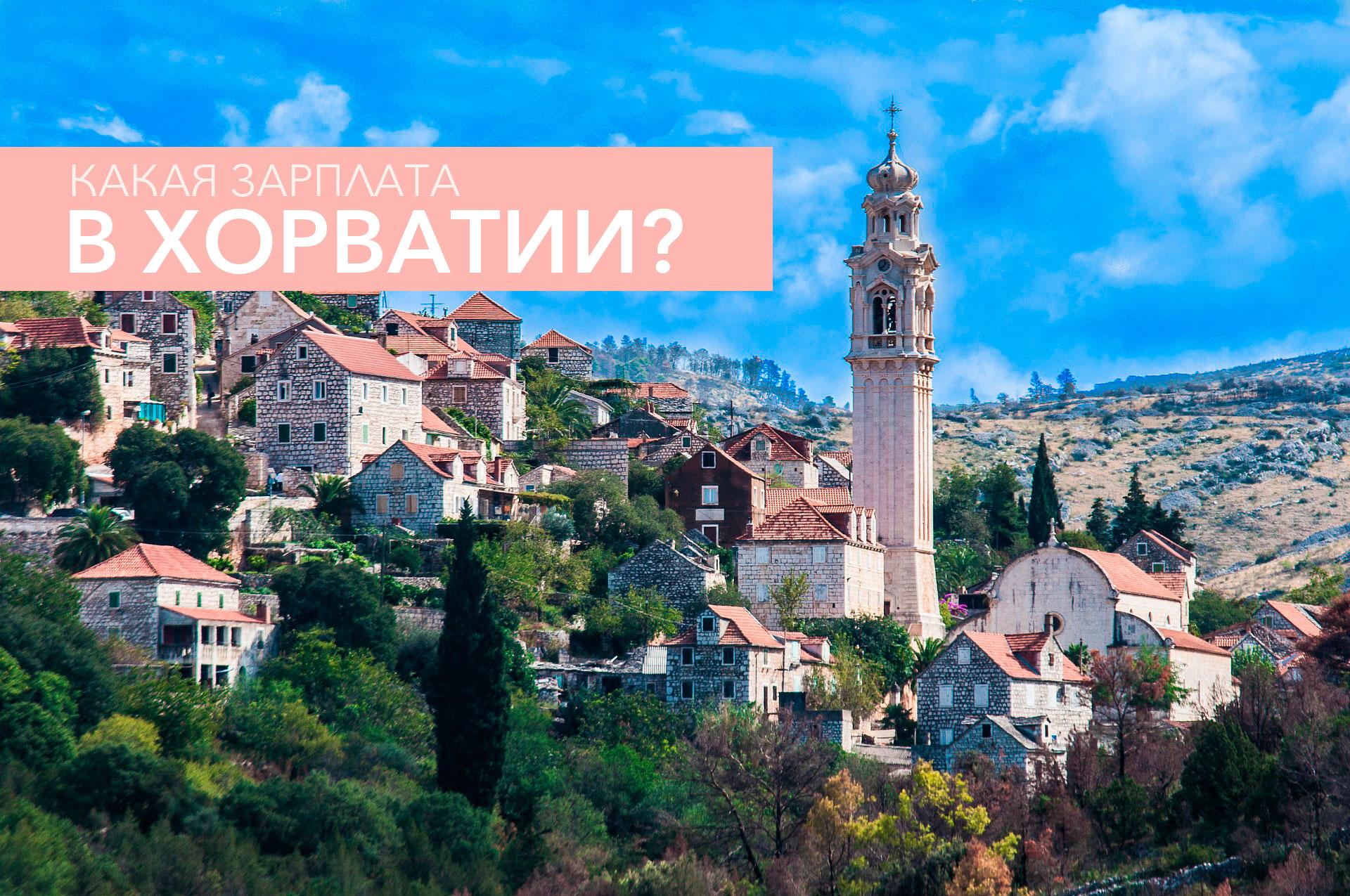 Минимальная и средняя зарплата в Хорватии, Загреб