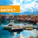 Зарплата на Кипре, Никосия и уровень жизни на острове