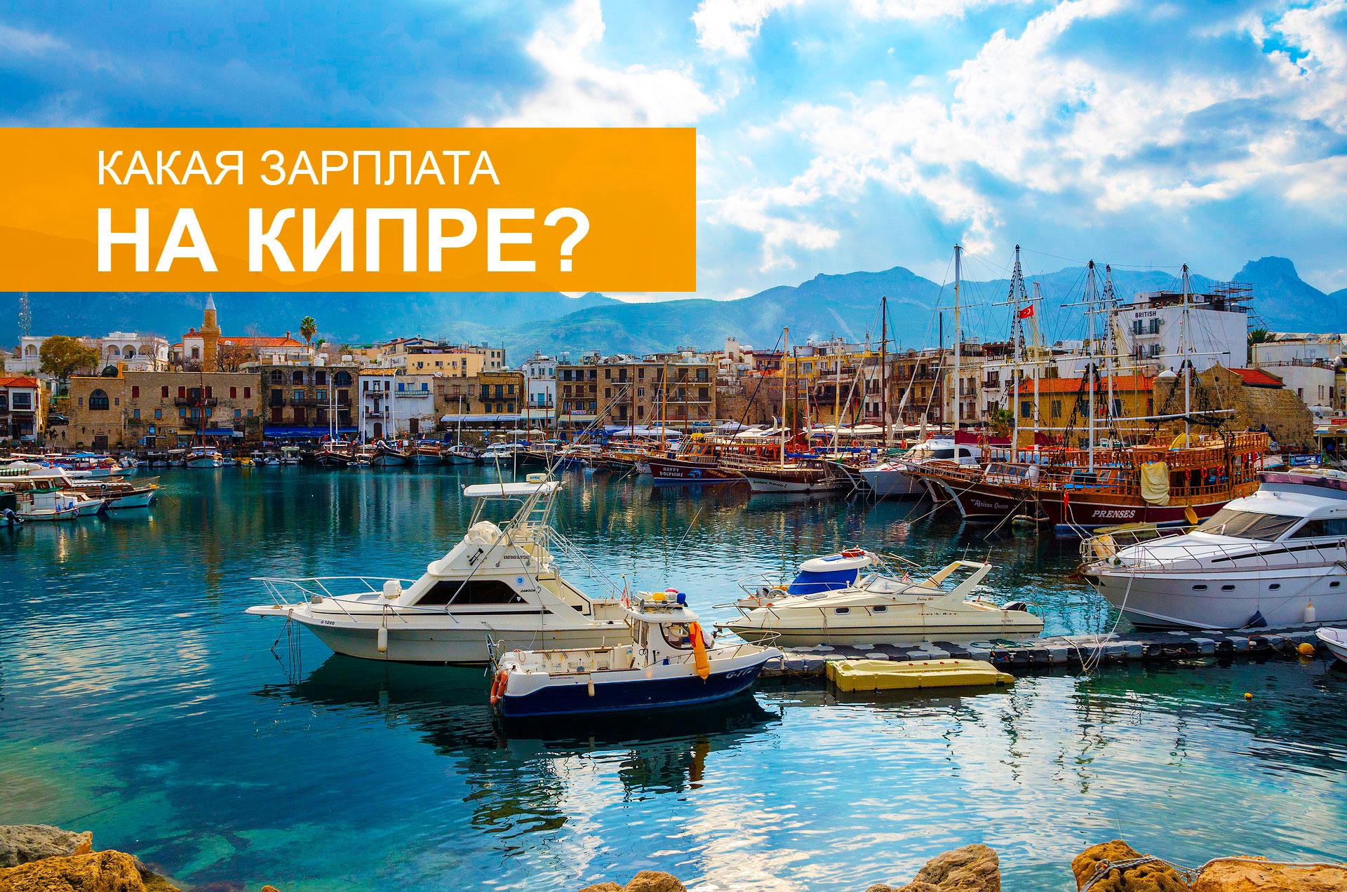 Средняя и минимальная зарплата на Кипре