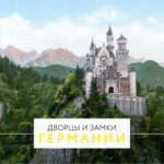 Замки Германии — 10 необычных замков и дворцов