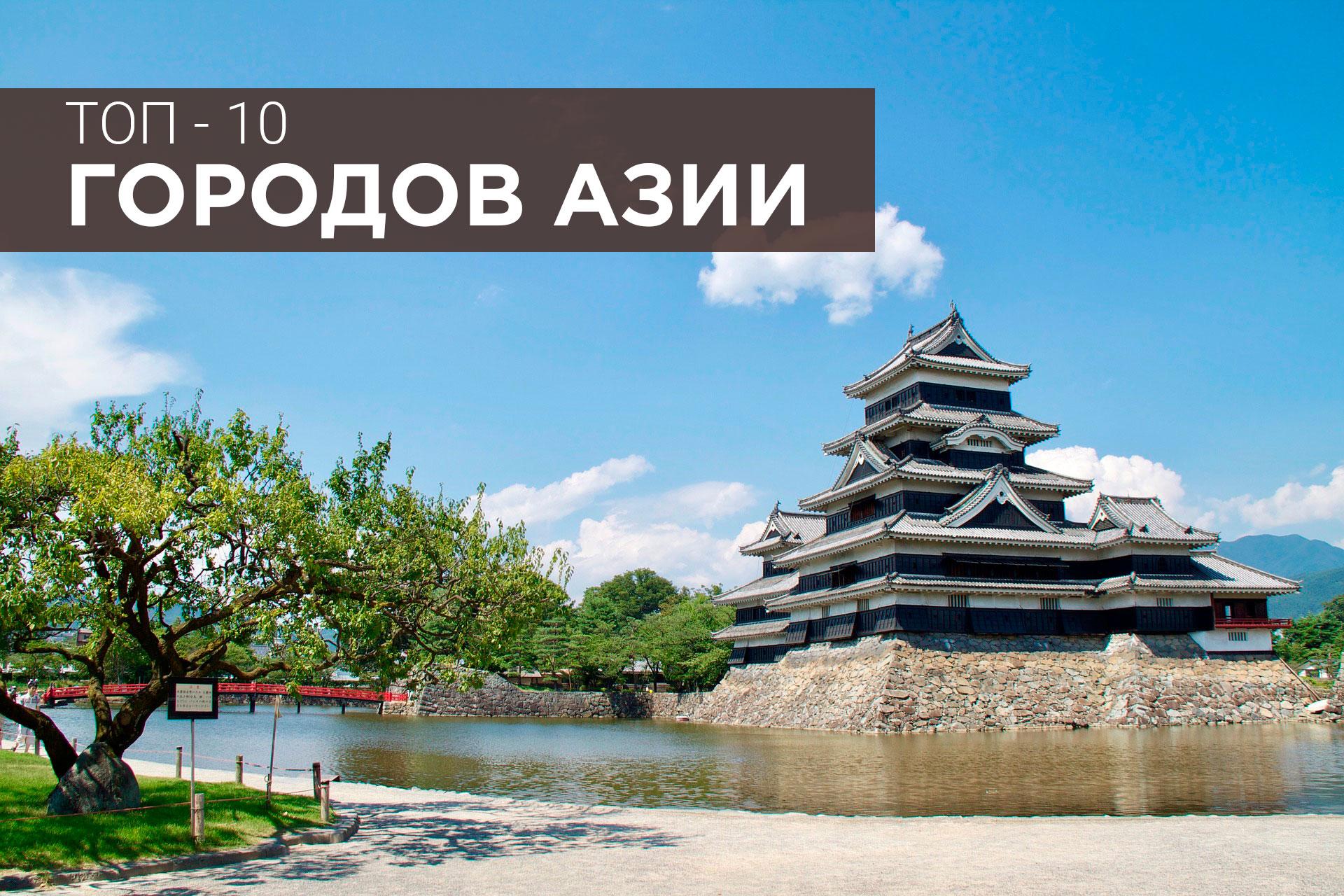 Топ-10 лучших городов Азии