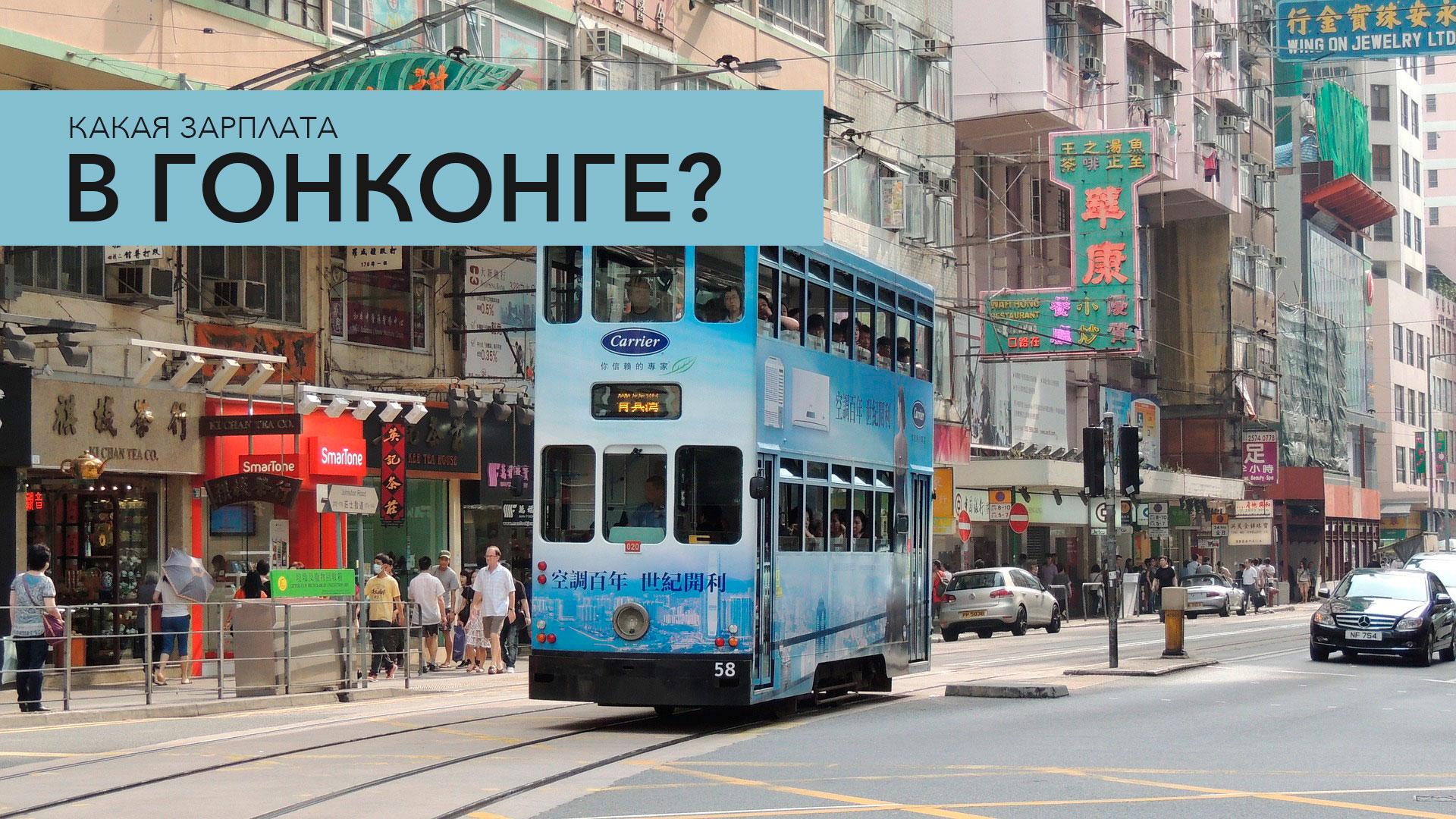 Минимальная и средняя зарплата в Китае, Гонконге