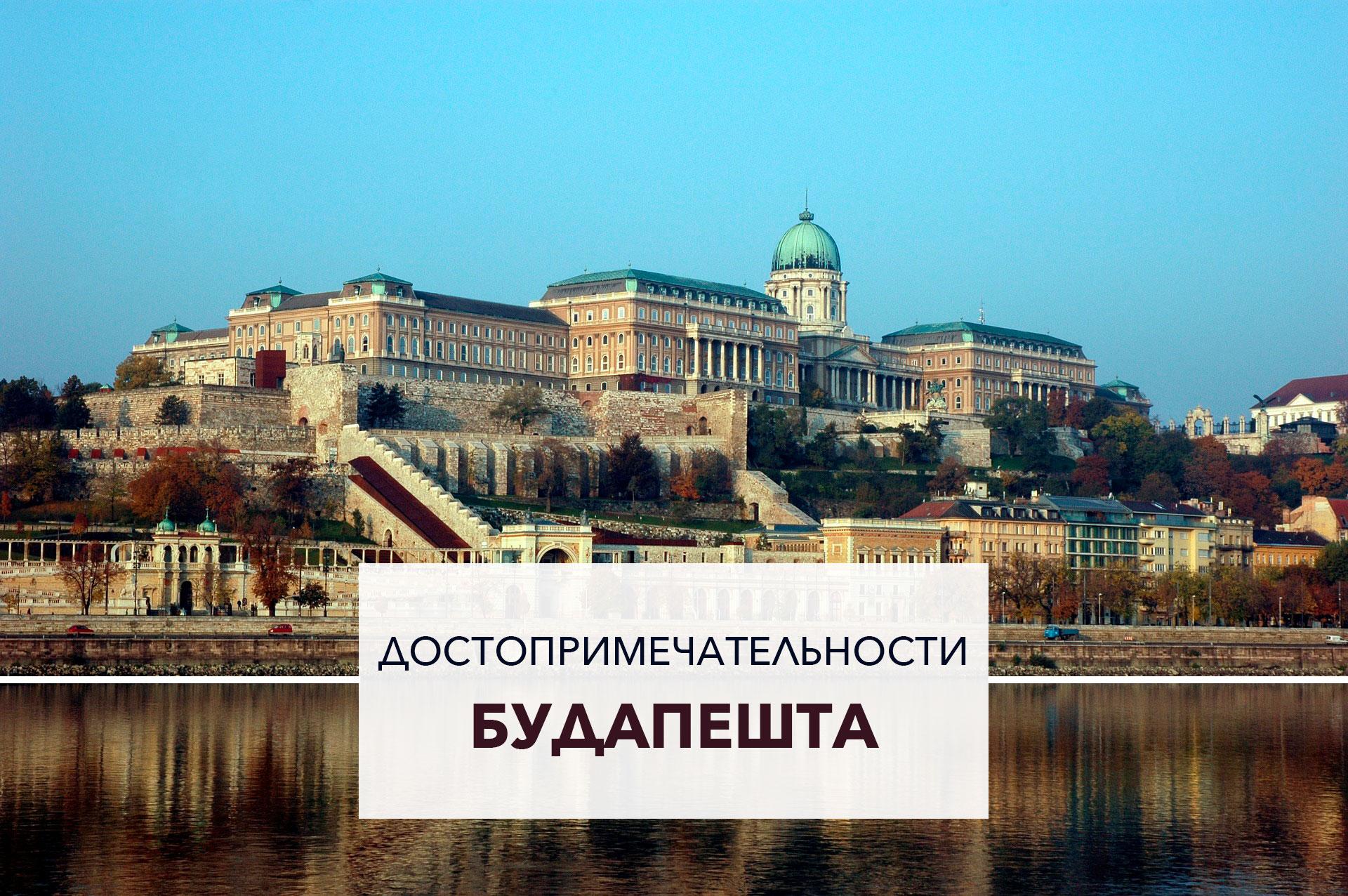 Главные достопримечательности Будапешта, Венгрии