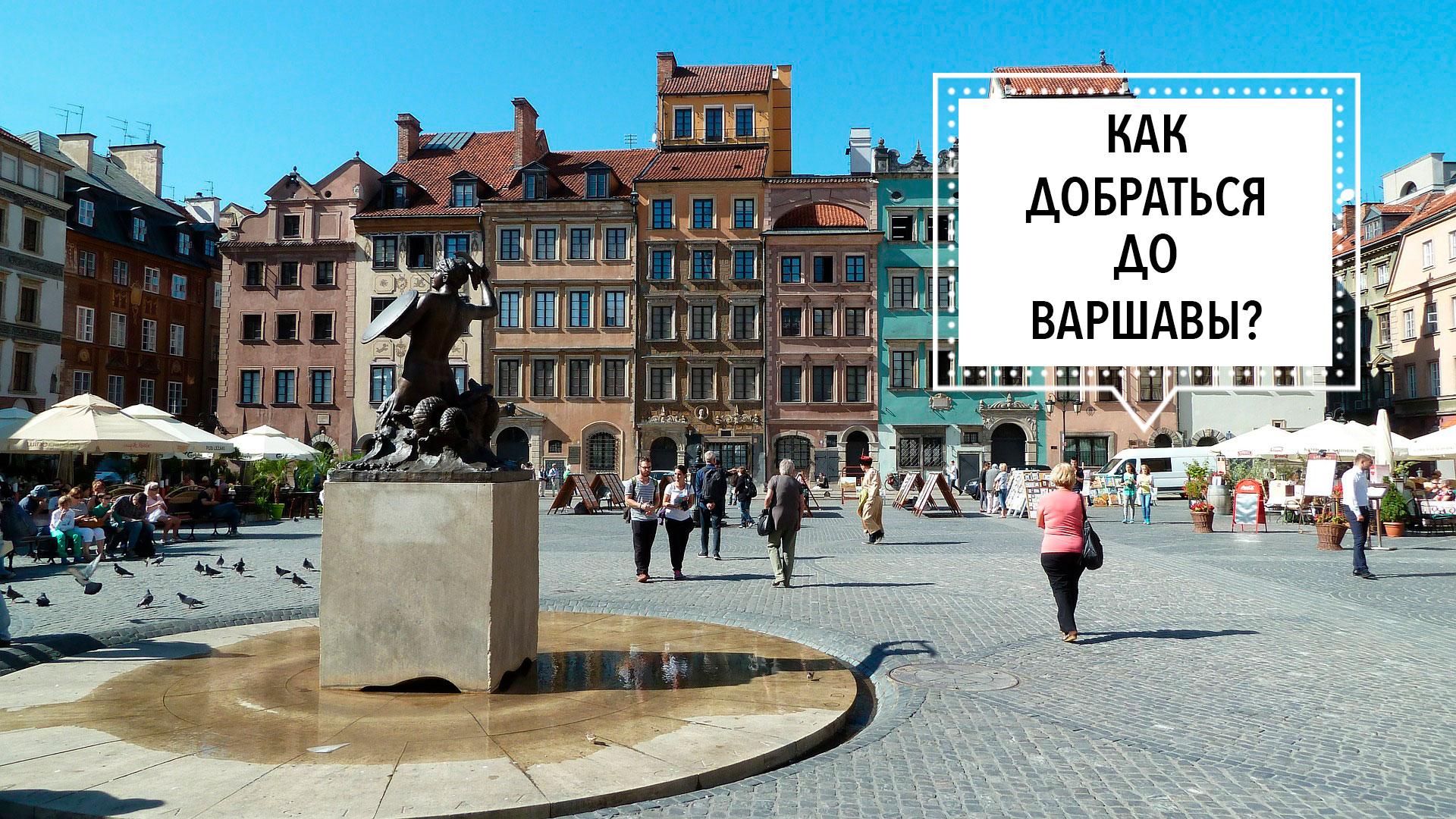 Как добраться до Варшавы из аэропорта Шопен и Модлин