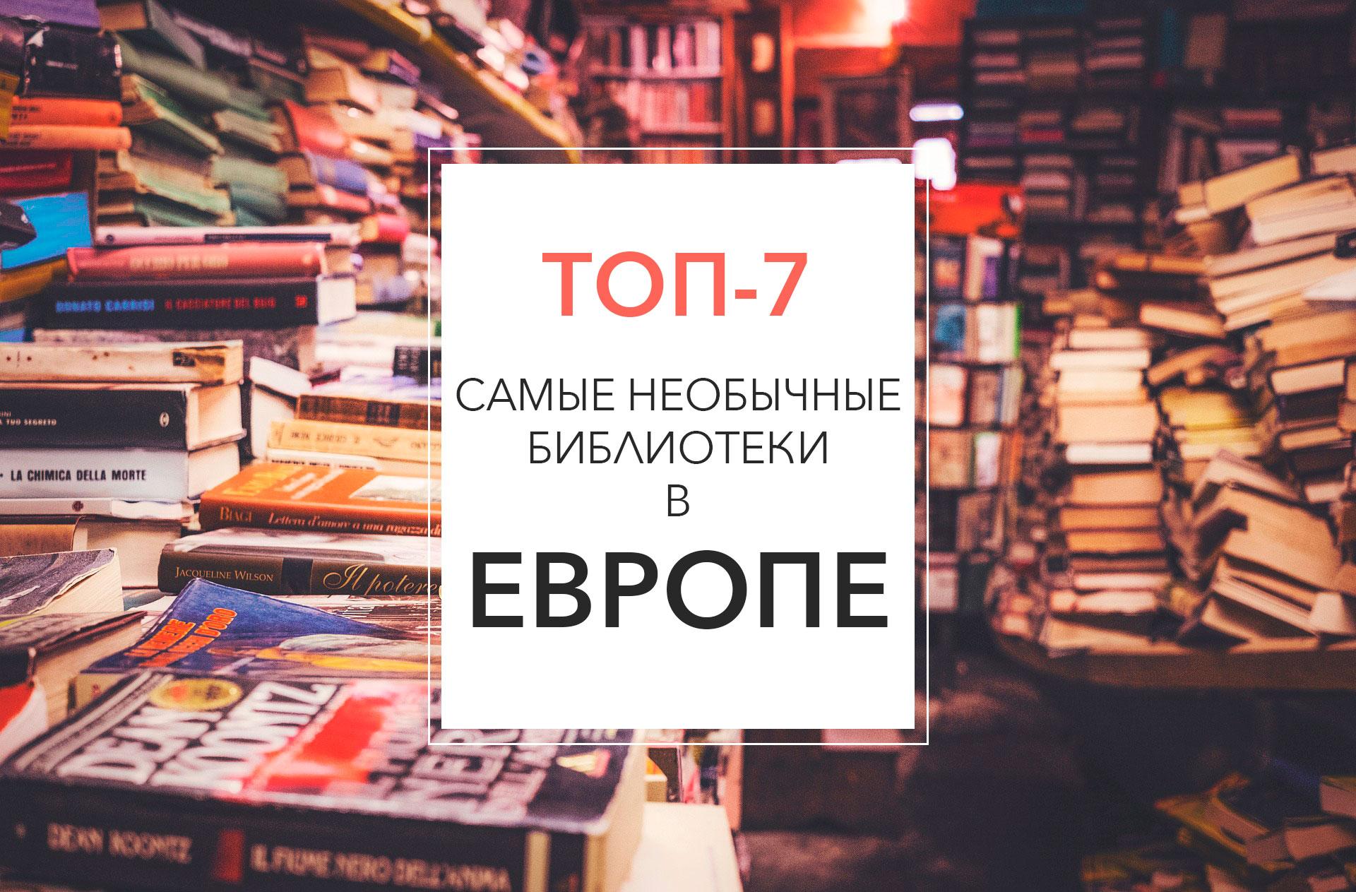 ТОП-7 самые необычные библиотеки в Европе