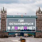 Районы Лондона: гдеостановитьсявЛондонеАнглия