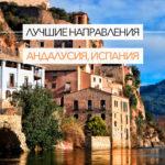 Тур по Андалусии, Испания — шесть городов, которые нужно посетить